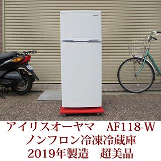 2019年製造 ノンフロン2ドア冷凍冷蔵庫 AF118-W アイ...