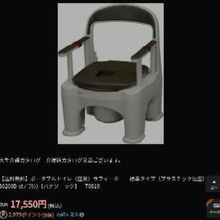 お値下しました!新品未使用品 介護用ポータブルトイレ