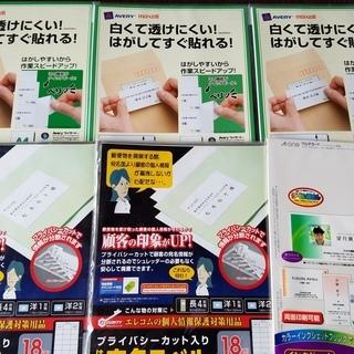 ■宛名/名刺/マルチラベルお得1180枚分白■A4用紙セットイン...