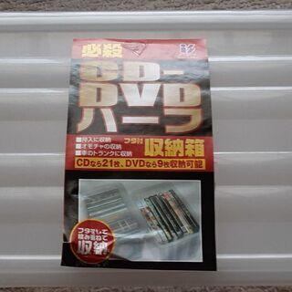 CD-DVDボックス