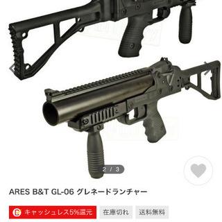 GL-06 グレネードランチャー ARES社製