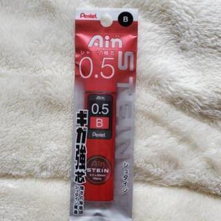 シャープペンの芯 Pentel Ain STEIN【新品】