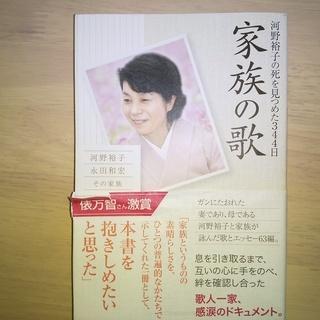 ★無料★ 家族の歌 河野裕子の死を見つめた344日