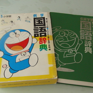 小学生向け 国語辞典などまとめて4冊
