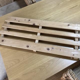 【無料で差し上げます】木製 すのこ スノコ