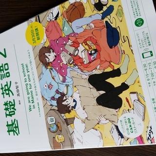 ■基礎英語2 NHKラジオ2020.4月号最新■新品未使用