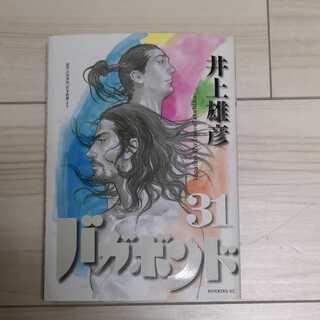 「バガボンド 31巻」 中古