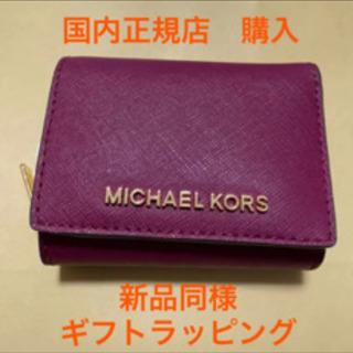 【新品同様】マイケルコース 三つ折財布 ミニ財布