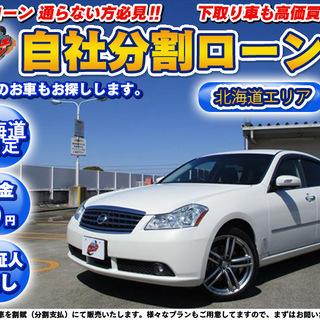 【自社ローン】★保証人無し★北海道エリア★フーガ 350GT★ホ...