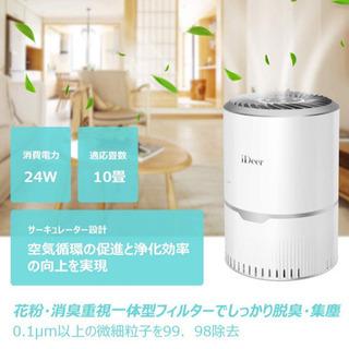 【新品未使用】空気清浄機 小型 脱臭 静音 タバコ 花粉・PM2...