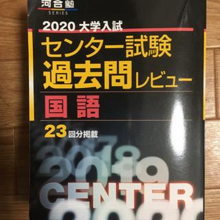 センター過去問 国語 2020