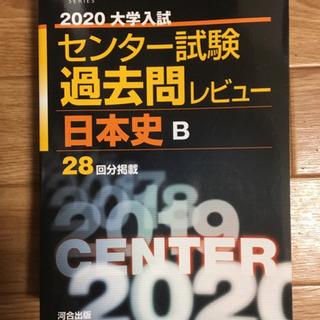センター過去問 日本史B
