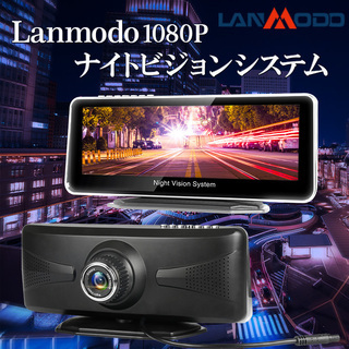 Lanmodo 1080P フルHD ナイトビジョンシステム 【...