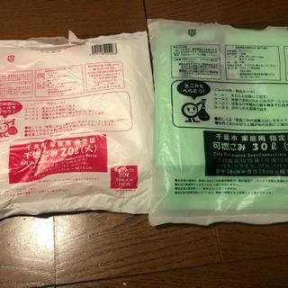 花見川区指定ゴミ袋(可燃ごみ、不燃ごみ)