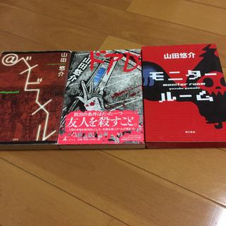 山田 悠介シリーズ3冊セット