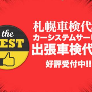 札幌で安い車検 代行
