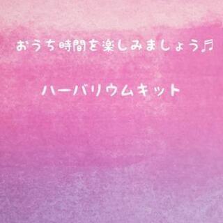 【おうち時間を楽しみましょう♬】 ハーバリウムキット ハンドメイ...