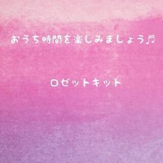 【おうち時間を楽しみましょう♬】 ロゼットキット ハンドメイド 母の日