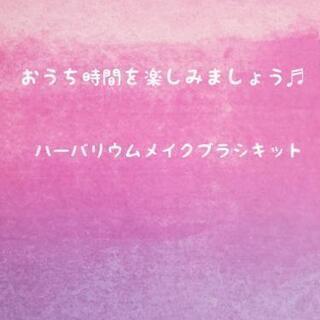 【おうち時間を楽しみましょう♬】 ハーバリウムメイクブラシ ハン...