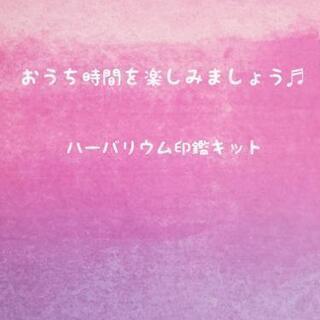 【おうち時間を楽しみましょう♬】 ハーバリウム印鑑 ハンドメイド...