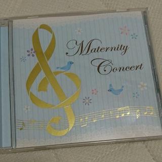 胎教CD マタニティコンサート