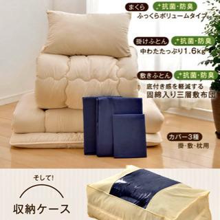 敷掛け枕セット