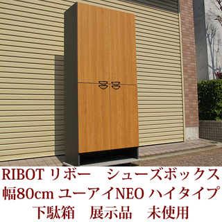 展示品 下駄箱 日本製 完成品 極上アウトレット リボーシリーズ...