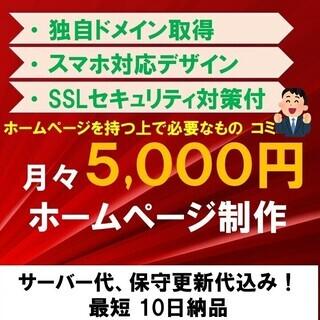 月額 5000円でホームページ制作! 運用サポートも致します