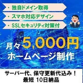 【ホームページ制作】 新メニューリリース 制作0円!