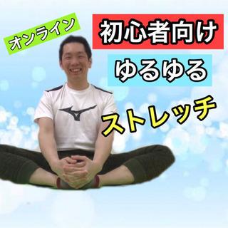 【オンライン初心者向け】腰痛・肩凝りを解消するセルフストレッチ