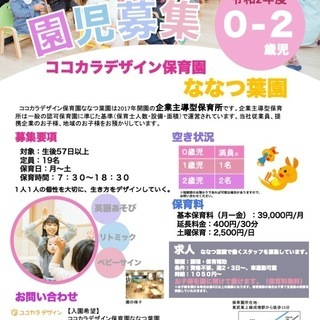 2020年5月〜お預かり可能!園児募集!【板橋区成増企業主導型保...