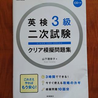 英検3級★二次試験クリア模擬問題集/CD付き(模擬問題10回分)