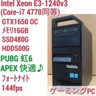 爆速ゲーミングPC Xeon E3-1240v3 GTX1650...