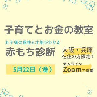 【オンライン講座・大阪、兵庫限定】子育てとお金の教室&お子様の個...