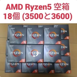 値下げ)空き箱18個 AMD Ryzen5 3600 3500