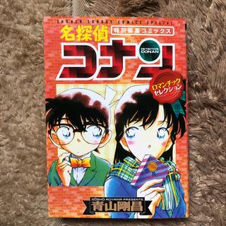 「名探偵コナンロマンチックセレクション 特別編集コミックス」