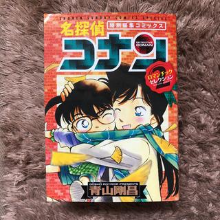 「名探偵コナンロマンチックセレクション 特別編集コミックス 2」