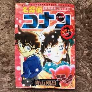 「名探偵コナンロマンチックセレクション 特別編集コミックス 3」