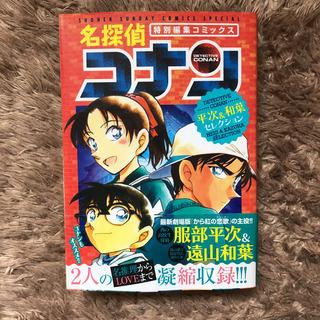 「名探偵コナン平次&和葉セレクション 特別編集コミックス」