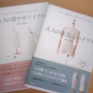 大人のバイブル2冊セット 監修:石田順子(主婦の友社)