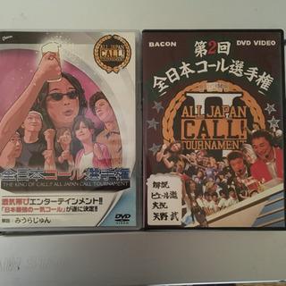 お笑いDVD 全日本コール選手権 1&2 2枚セット
