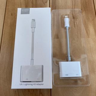 (取引中)iPhone用lightning-HDアダプター