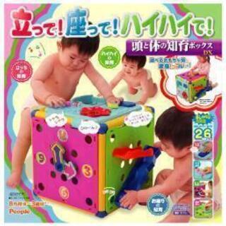 知育ボックス(子供用おもちゃ)
