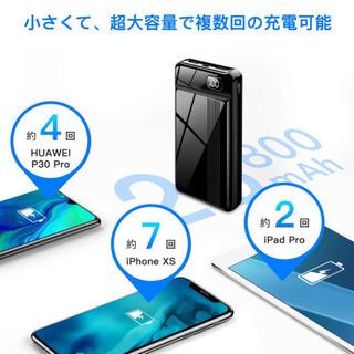 【新品未使用】モバイルバッテリー 大容量 26800mAh 残量...