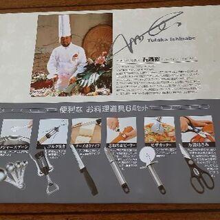 石鍋シェフ  お料理道具6点セット