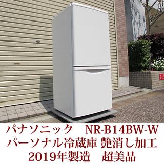 2019年製造 パナソニック 2ドア パーソナル冷蔵庫 NR-B...