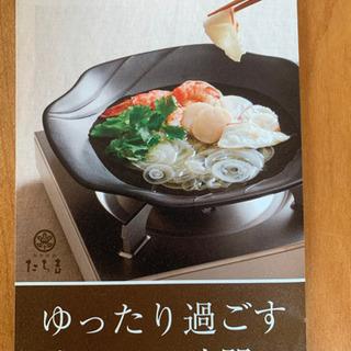 陶板鍋 耐熱陶器 卓上調理鍋 まどい たち吉