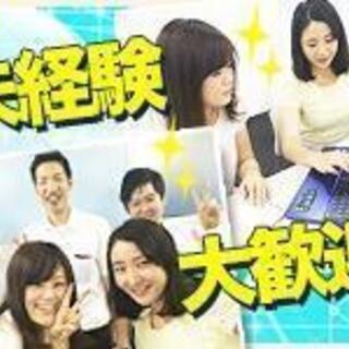 ★5/20(水)スタート★お問い合わせ受付(コールセンター)