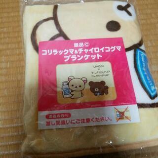 【新品】コリラックマ&チャイロイコグマ  ブランケット