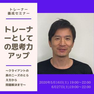 PCPオンライン講座 【トレーナーとしての思考力アップ】
